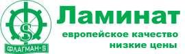 Ламинат Одесса  ► низкие цены ► доставка